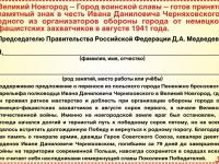 Перенос барельефа Черняховскому — важен каждый голос!