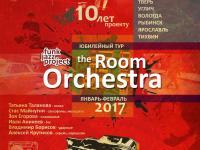 Великий Новгород посетят с гастролями участники джаз-проекта Room Orchestra