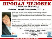 Новгородский СК возбудил уголовное дело по факту пропажи учителя