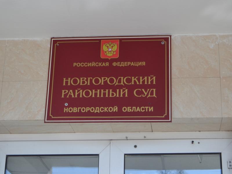 Начальника Упраления экномической безопасности Новгородской области обвиняют вмошенничестве