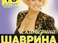 Екатерина Шаврина: любовь не тает