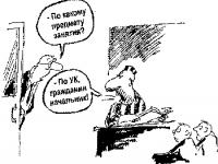 Проверка  на профпригодность