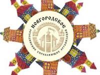 Объединение управляющих организаций «Новгородское» – профессиональный подход  к управлению домом