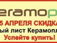 «Керамопласт» – кровля нового поколения