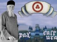 Пакт Рериха