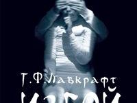 Театральный Лавкрафт