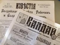 Газета «Валдай» отмечает 100-летний юбилей