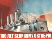 Великой Октябрьской социалистической революции – 100 лет!