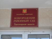 Начальник новгородского УЭБиПК, обвиняемый в мошенничестве, взят под домашний арест
