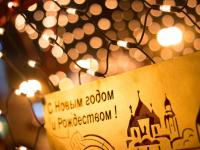 С Новым годом и Рождеством, новгородцы!