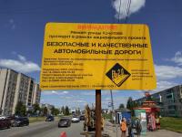 На улице Кочетова уложили черновой слой асфальта