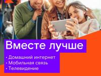 «Ростелеком» обновил пакетные предложения для жителей Новгородской области