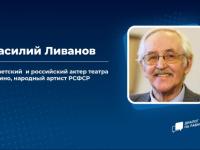 Новгородские студенты встретятся с советским Шерлоком Холмосом – Василием Ливановым