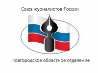 Новгородские журналисты: в условиях репрессий и давления со стороны секретариата СЖР работа невозможна